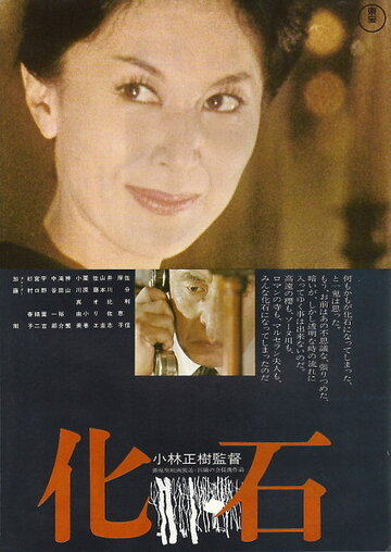 Окаменелость (1974)