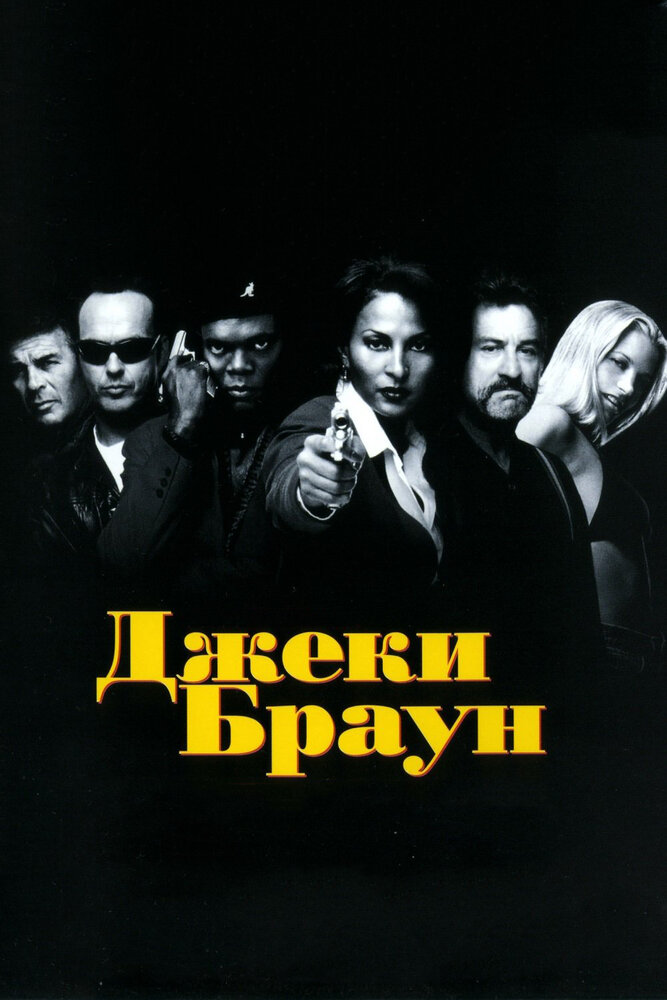 Джеки Браун / Jackie Brown (1997)