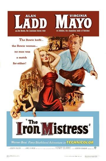 Железная госпожа (1952)