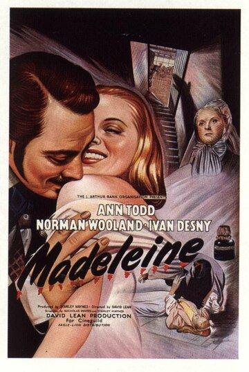 Мадлен (Madeleine)