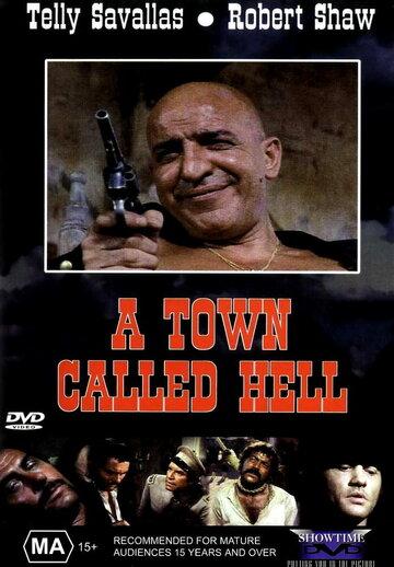 Адский городок (A Town Called Bastard)