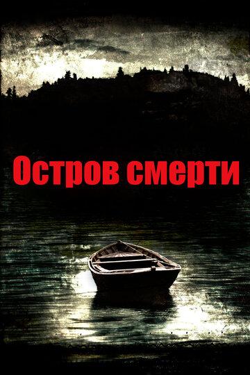 Остров смерти (2012) полный фильм онлайн