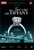 Без ума от Tiffany (Crazy About Tiffany's)