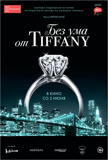 Без ума от Tiffany / Crazy About Tiffany's (2016) смотреть онлайн