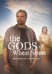 Боги с Пшеничной улицы