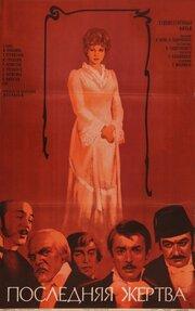 Последняя жертва (1975)