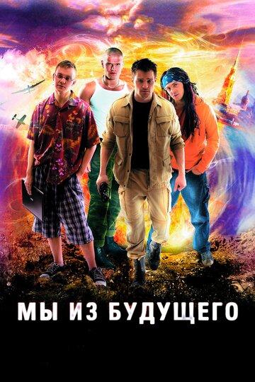 Мы из будущего 2008 | МоеКино