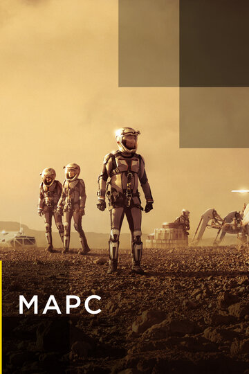 Марс (мини-сериал)