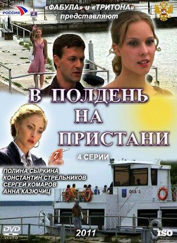 В полдень на пристани полный фильм смотреть онлайн