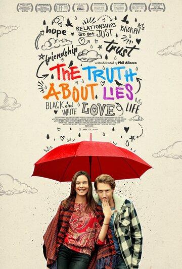 Правда о лжи (2017)