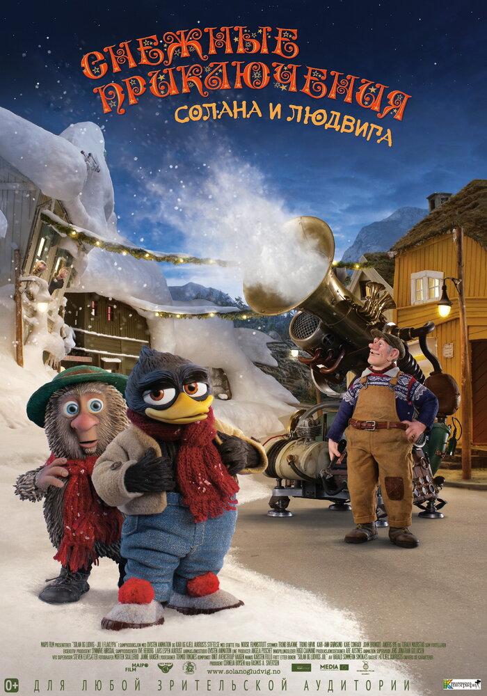 Снежные приключения Солана и Людвига (2013)