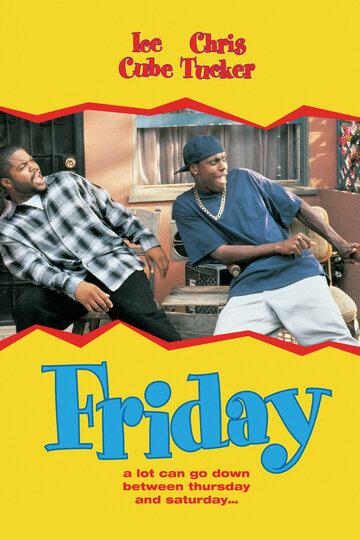 Пятница (1995)