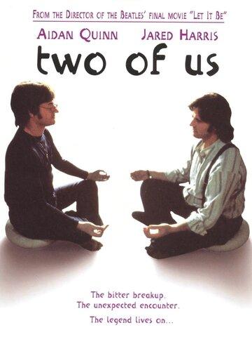 Двое из нас (2000)