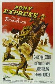 Пони-экспресс (1953)