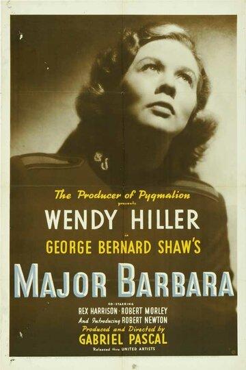 Майор Барбара (1941)