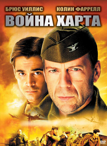 Война Харта 2002