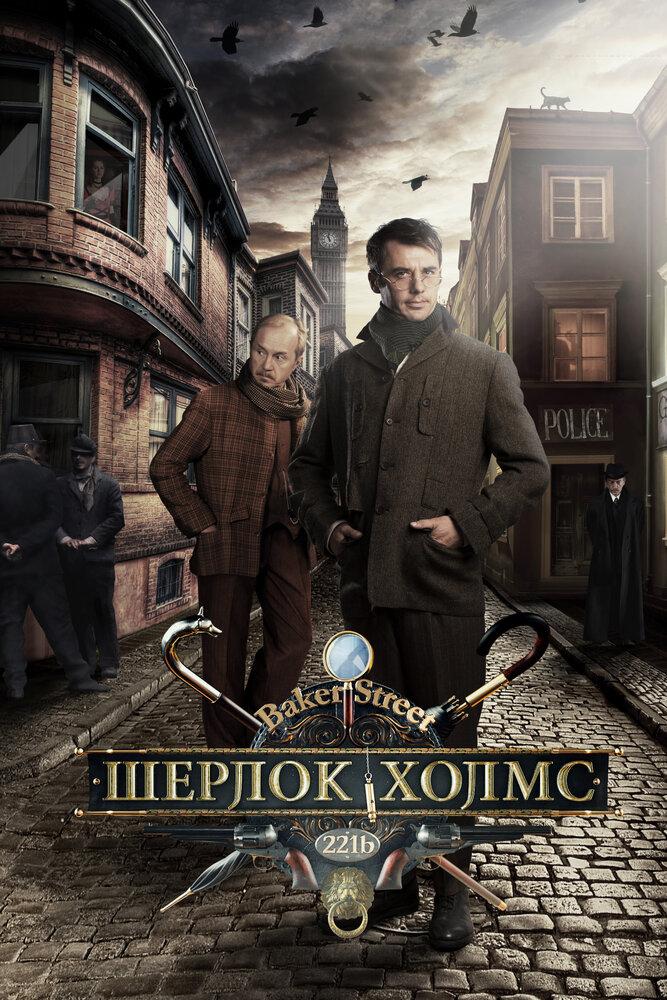 Шерлок холмс игра сериал