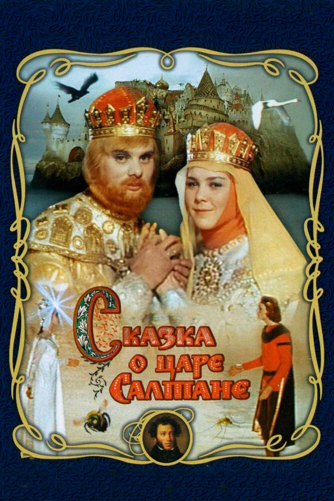Сказка о царе Салтане (1966)