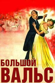 Большой вальс (1938)