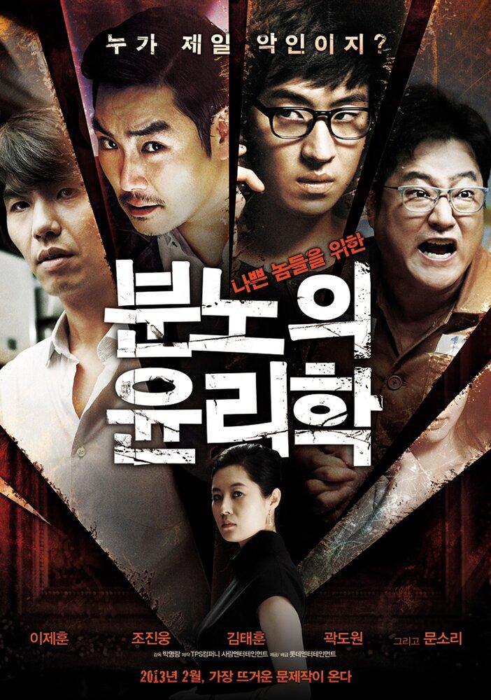 740519 - Урок этики ✸ 2013 ✸ Корея Южная