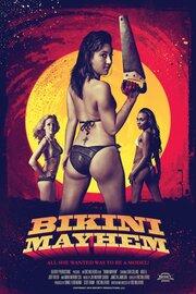 Резня в бикини (2015)