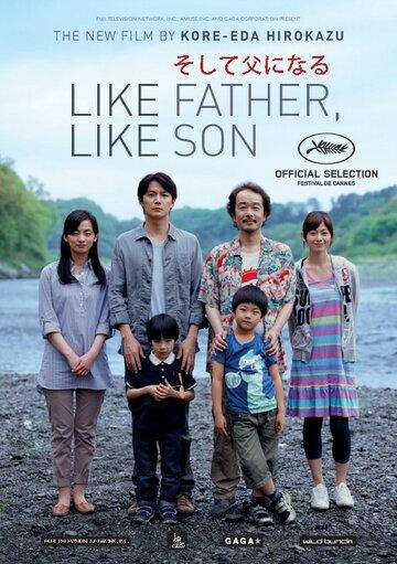 Фильм Сын в отца