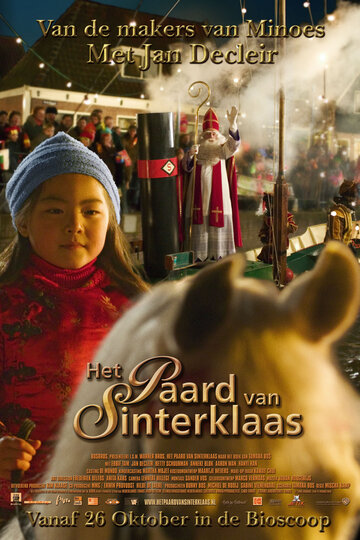 Лошадка для Винки (2005)