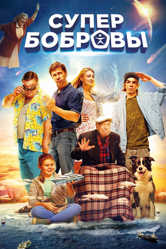 СуперБобровы (2015) фильм смотреть онлайн HD 720