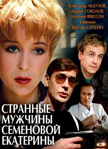Странные мужчины Семеновой Екатерины (1992) полный фильм онлайн