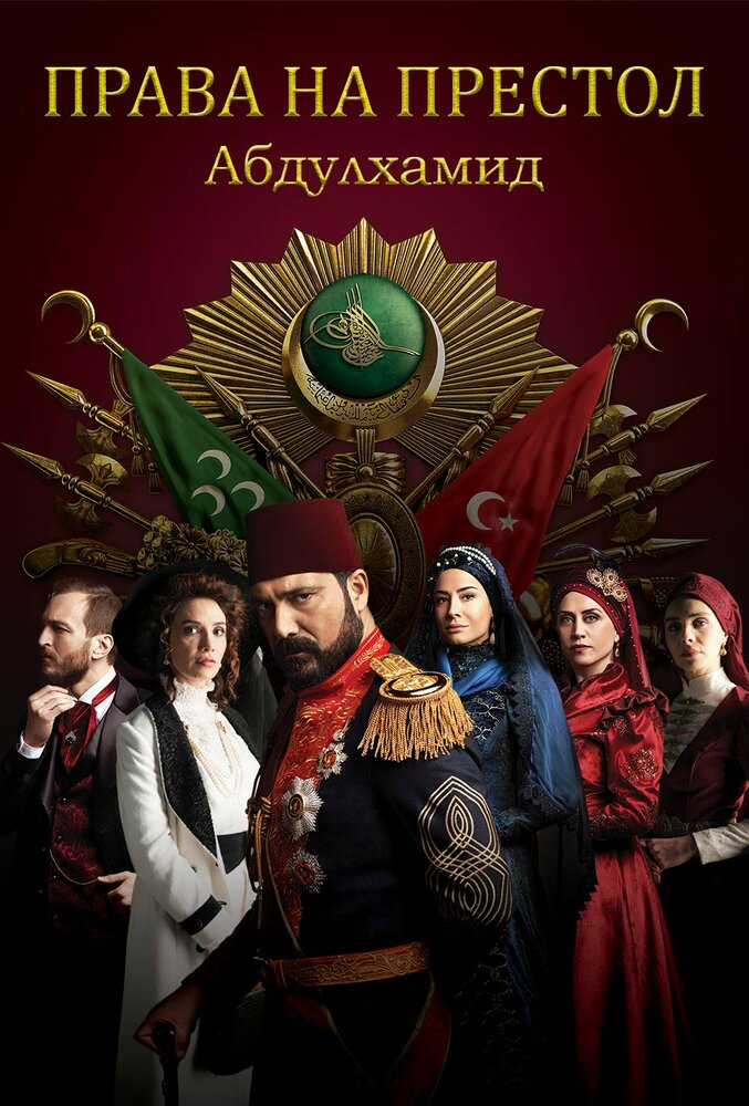 Права на престол Абдулхамид 2 сезон 36 серия 2017