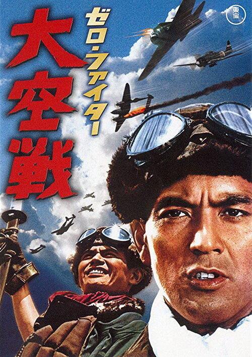 Истребители «Зеро»: Великое воздушное сражение / Zero faita dai k?sen (1966)