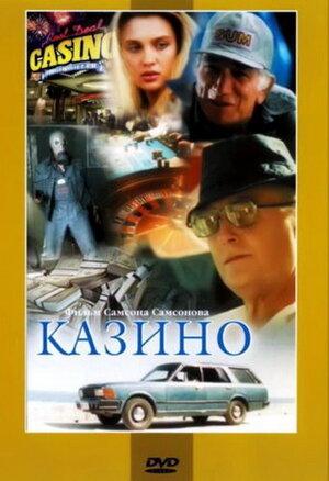 казино россия фильм онлайн