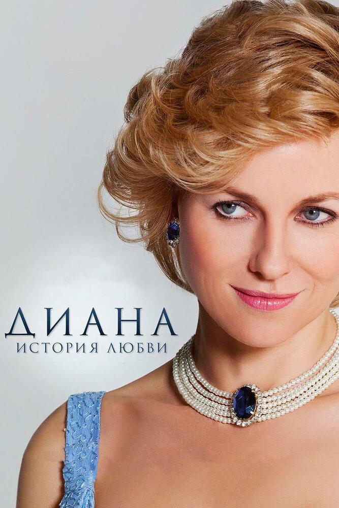 Диана: История любви (2013)