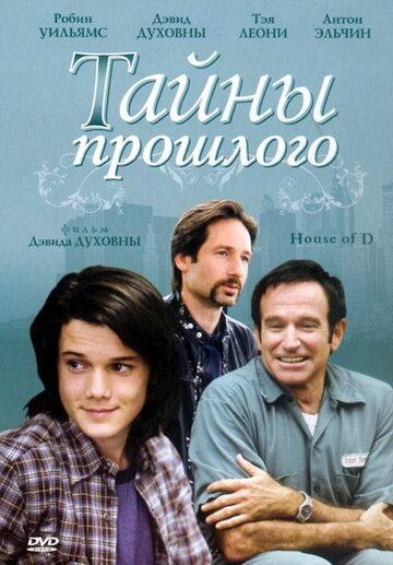 Кино Донни Браско