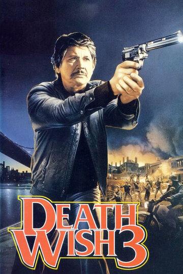 Жажда смерти 3 (Death Wish 3)