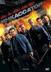 Смотреть Инкассатор (2009) в HD качестве 720p