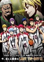 Баскетбол Куроко: Последняя игра (2017)