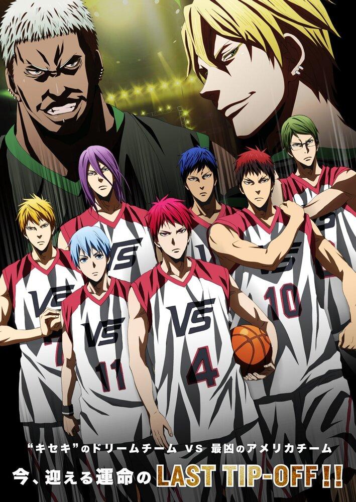 Фильмы Баскетбол Куроко: Последняя игра смотреть онлайн