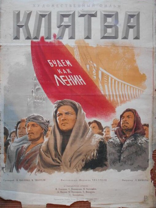 Фильмы Клятва