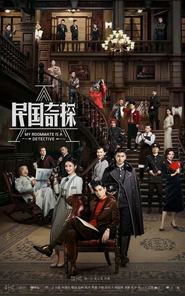 1312252 - Мой сосед – детектив ✦ 2020 ✦ Китай