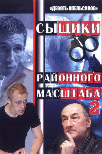 Девять апельсинов (сериал, 1 сезон)  (2008) — отзывы и рейтинг фильма