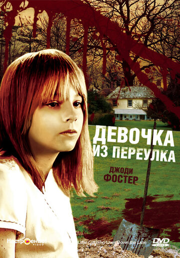 Девочка из переулка (The Little Girl Who Lives Down the Lane)
