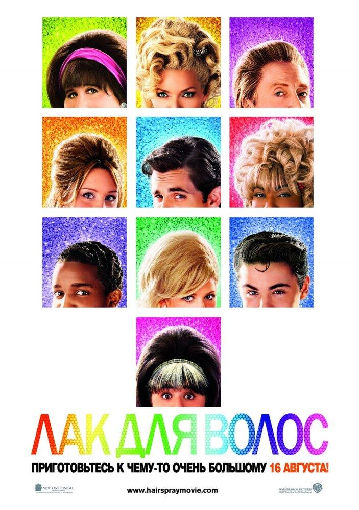 Лак для волос 2016 мюзикл