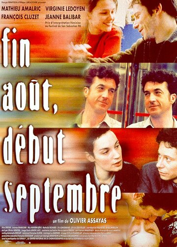 Конец августа, начало сентября