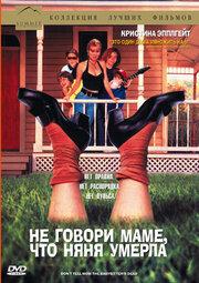 Не говори маме, что няня умерла (1991)