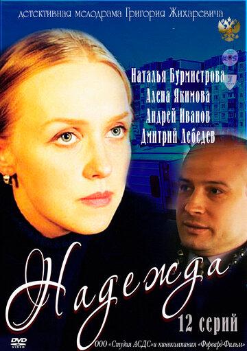 Надежда (2011)
