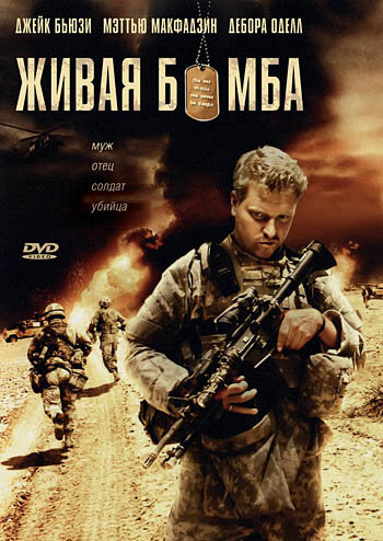 Фильм Живая бомба