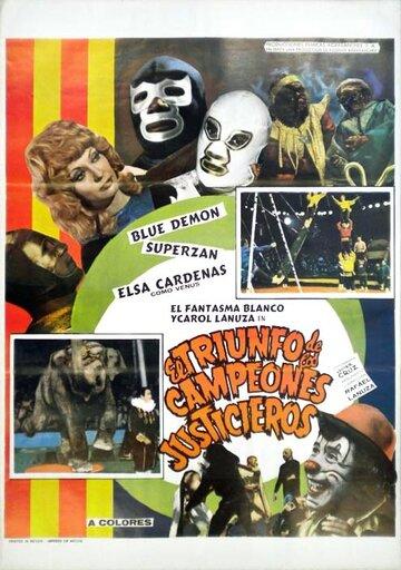 Триумф справедливых чемпионов (1974)