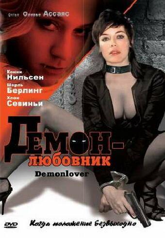 Демон-любовник (2002)