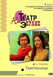 Трактирщица (1975) полный фильм